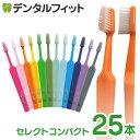 【送料無料】Tepe テペ 歯ブラシ セレクトコンパクト/エクストラソフト 25本/箱