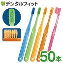 【送料無料】Ci PRO PLUS スパイラル/Mふつう/50本入り【Ciメディカル 歯ブラシ】