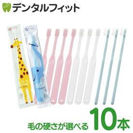 【メール便選択で送料無料】仕上げ磨き用歯ブラシ Ci602/Ci603 10本【Ciメディカル 歯ブラシ】(メール便4点まで)
