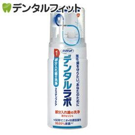 【エントリーでポイント4倍(2/26迄)】ポリデント デンタルラボ 泡ウォッシュ 入れ歯洗浄剤 1本(125mL)