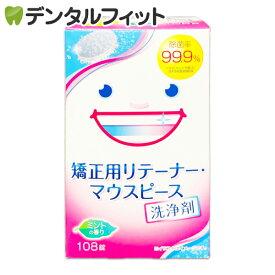 【送料無料】スッキリデント 矯正用リテーナー・マウスピース洗浄剤 1箱(108錠)