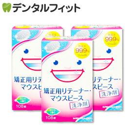 【送料無料】スッキリデント 矯正用リテーナー・マウスピース洗浄剤 1箱(108錠)×3セット