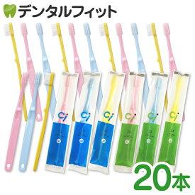 【メール便選択で送料無料】毛のかたさが選べる 子供用ミニサイズ歯ブラシ Ci32 M(ふつう) or Ci33 S(やわらかめ) 各20本セット【Ciメディカル 歯ブラシ】(メール便2点まで)