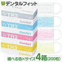 【送料無料】TR3コンフォートマスク お好きな色・サイズ 4箱セット(1箱50枚入×4箱 合計200枚)【マスク 花粉】