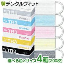 【送料無料】TR3コンフォートマスクお好きな色・サイズ4箱セット(1箱50枚入×4箱合計200枚)【マスク花粉】