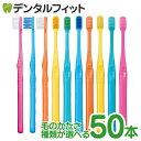 【送料無料】毛のかたさ/種類が選べる Ci PRO FOUR 4列歯ブラシ 50本セット プロフォー (ラウンド毛・スパイラルツイ…