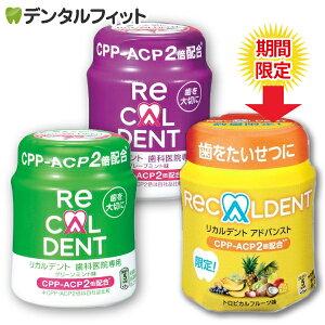【歯科医院専用】選べる種類 リカルデント 粒ガムボトル 1個(140g) ※メール便発送はできません