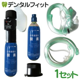 携帯用酸素吸入器(活気ゲンOQ)