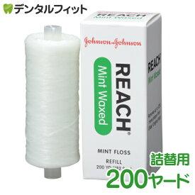 J&J REACH リーチ デンタルフロス(詰替用)ワックス・ミントフレーバー 200ヤード(182m)