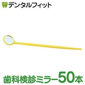 使い捨てデンタルミラー50本入(個包装)イエロー【30478プラミラー】歯科 鏡 歯鏡