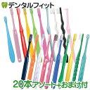 【メール便選択で送料無料】歯科専用の歯ブラシ アソート20本セット福袋 【おまけ付】≪歯ブラシは全て日本製のこだわ…