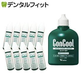 【メール便選択で送料無料】コンクールF 1本(100ml)《コンクールF 10本(約7ml/本)おまけ付》【Concool】(ボトルの形状が写真と異なる場合があります。)うがい薬