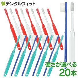 【メール便選択で送料無料】毛のかたさが選べる 歯科専売品歯ブラシ Ci200シリーズ (Ci201・Ci202・Ci203・Ci206) 20本セット (メール便2点まで)