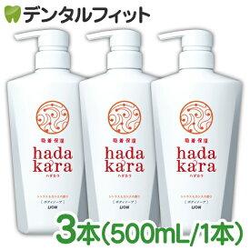 【送料無料】hadakara(ハダカラ) ボディソープ シトラス&カシスの香り 3本セット (1本/500mL)[LION]