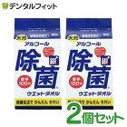 【送料無料】【日本製】アルコール 除菌ウェットタオル 詰替用 2パックセット(1パック/100枚入)(パッケージデザインが変更になる場合があります)