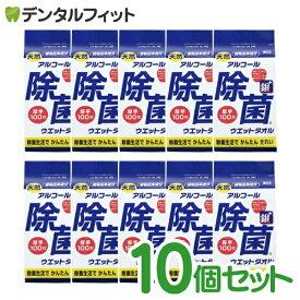 【送料無料】【日本製】 アルコール 除菌ウェットタオル 詰替用 10個セット(1パック/100枚入)
