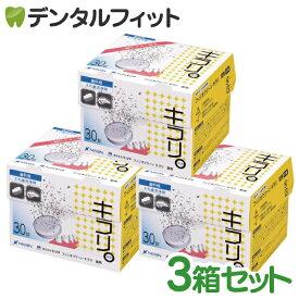 【あす楽】入れ歯洗浄剤 義歯洗浄剤 フィジオクリーン キラリ (錠剤) 3箱セット(1箱/30粒)