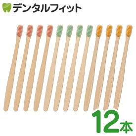 【店内全品ポイント5倍 実施中】Ci EcoSmile エコスマイル Mふつう 1箱(12本入)竹製歯ブラシ