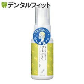 生活の木 マスクスプレー (ティートゥリー) 1本(50ml)※メーカー仕様によりボトルデザインが写真と異なる場合がございます