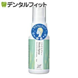 生活の木 マスクスプレー (レモンバーム) 1本(50ml)※メーカー仕様によりボトルデザインが写真と異なる場合がございます