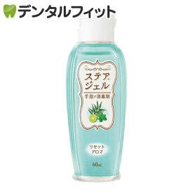 川本産業 ステアジェル リセットアロマ (ミント系の香り) 1本(60mL)