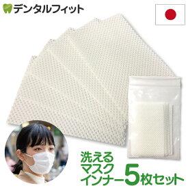 【メール便選択で送料無料】日本製 マスクインナー(5枚入)水で洗って10回まで使用可能