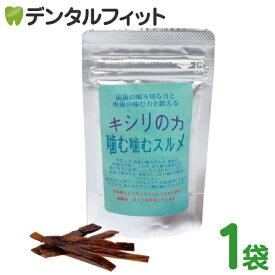 キシリの力 噛む噛むスルメ 1パック(30g)