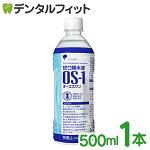 経口補水液OS-1/1本
