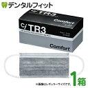 【送料無料】TR3コンフォートマスク 活性炭4層 (グレー) 1箱(50枚入) お好みのサイズがお選びいただけます! 【マスク 花粉】活性炭マスク インフルエンザ PM2.5 チャコール※メール便発送はできません