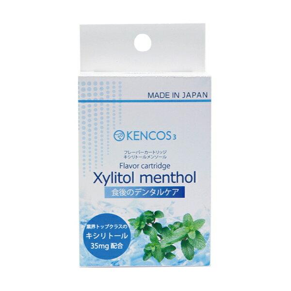 KENCOS3(ケンコス3)専用フレーバーカートリッジ(3本セット)【キシリトールメントール】※品切れの場合発送まで3〜4日お待ちいただく場合がございます