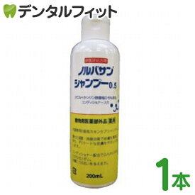 【キリカン洋行】ノルバサンシャンプー0.5(200ml)1本
