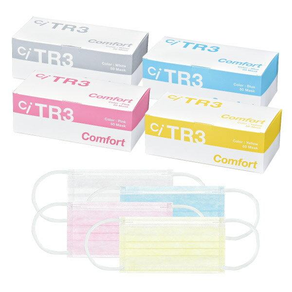 ★TR3コンフォートマスク 1箱 50枚入 お好きなカラーとサイズがお選びいただけます!【マスク 花粉】※メール便発送はできません