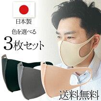 【メール便選択で送料無料】日本製色が選べるウレタンバイオライナーマスク3枚セット(ブラック/グレー/ベージュ)抗菌・防臭
