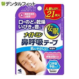 ナイトミン 鼻呼吸テープ 1箱(21枚入) 鼻呼吸口止めテープ