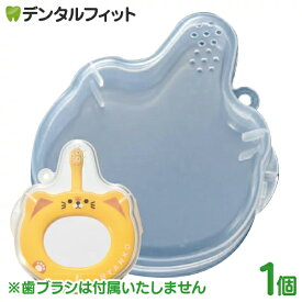 Ciベビー専用ケース 1個【Ciメディカル 歯ブラシ】※歯ブラシ本体は付属いたしません