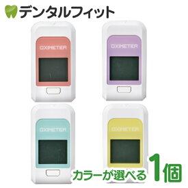 《医療機器認証品》【送料無料】カラーが選べる パルスオキシメーター POD-1 1個 医療機器認証