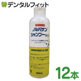 【送料無料】【キリカン洋行】ノルバサンシャンプー0.5(200ml) 12本セット