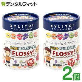 【送料無料】こども専用フロス FLOSSY!(フロッシー) 2個セット(1個/60本入) 個包装