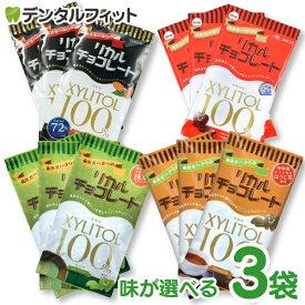 【メール便選択で送料無料】味が選べる 歯医者さんからのリカルチョコレート 3袋セット(1袋/60g)(メール便1点まで) ポイント消化 ポイント消費 キシリトール
