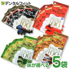 【メール便選択で送料無料】味が選べる 歯医者さんからのリカルチョコレート 5袋セット(1袋/60g)(メール便1点まで) まとめ買い キシリトール