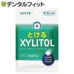 とけるキシリトールタブレットアイスミント味1箱(30g×10袋)