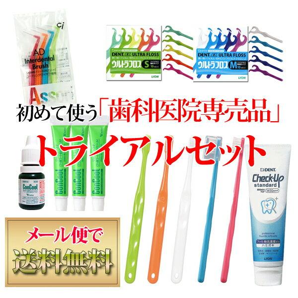 【メール便で送料無料】初めて使う歯科専売品トライアルセット 《代引き不可》