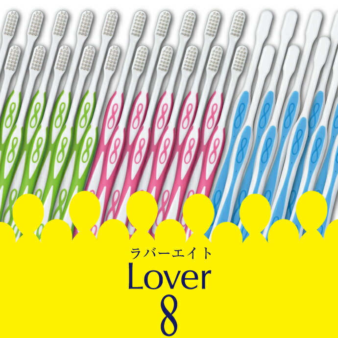 【メール便で送料無料】Lover8(ラバーエイト) 歯ブラシ スリムタイプ オールテーパー毛 Mふつう 30本入《発送は10/24以降になる場合がございます》【Ciメディカル 歯ブラシ】