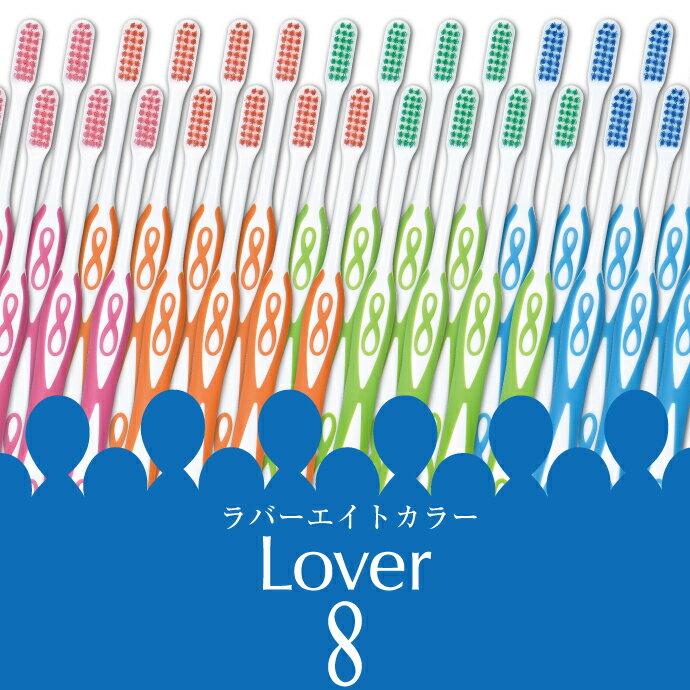 【メール便で送料無料】《代引き不可》歯科用 歯ブラシ Lover8(ラバーエイト) カラー歯ブラシ MSやややわらかめ 30本入(4色アソート)【Ciメディカル 歯ブラシ】