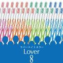 【メール便で送料無料】《代引き不可》歯科用 歯ブラシ Lover8(ラバーエイト) カラー歯ブラシ MSやややわらかめ 30本入(4色アソート)【Ciメディカル...