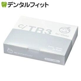 TR3マスク 子供用(ホワイト) 【80×125mm】1箱(50枚入)【マスク 花粉】【マスク 子供】