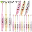 子ども用歯ブラシ 0.5~3歳向け ハローキティベビーズ 1箱(12本)