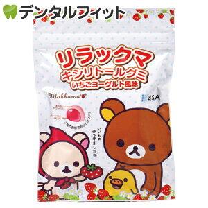 【店内全品ポイント5倍 実施中】リラックマ キシリトールグミ 1袋(12粒)