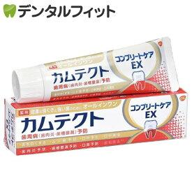 カムテクト コンプリートケアEX 1本(105g)