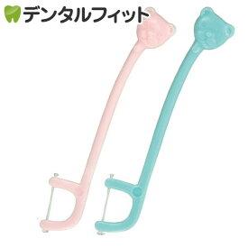 【送料無料】小児用 乳歯に最適なフロス Flossちゃん 500本入り